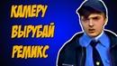 Камеру вырубай(Vovan Morgulis РЕМИКС)