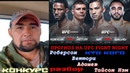 КАРЛ РОБЕРСОН - МАРВИН ВЕТТОРИ / ТАЙСОН НЭМ - ЗАРРУХ АДАШЕВ / ПРОГНОЗ UFC_FIGHT_NIGHT 14.06.20.
