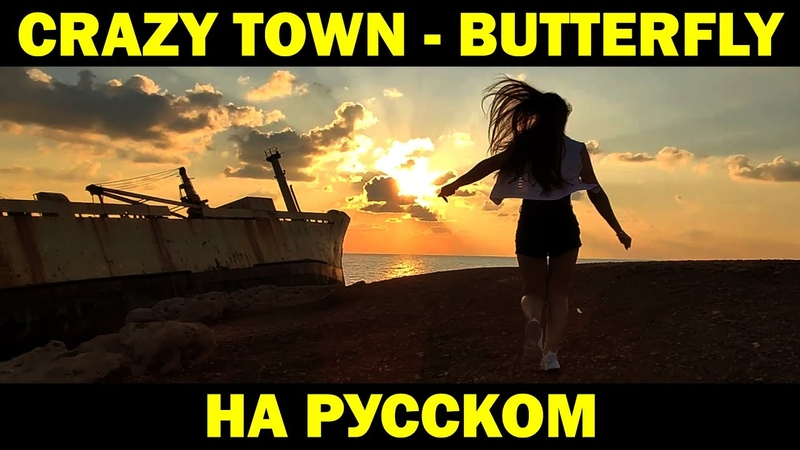 CRAZY TOWN BUTTERFLY Кавер НА РУССКОМ Женя Hawk FLOP FLOP
