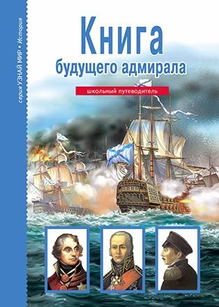 Книги к Дню защитника Отечества!, изображение №10