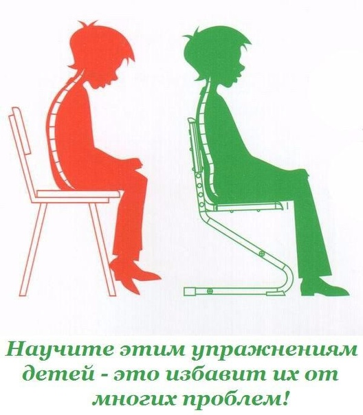 Научите этим упражнениям детей - это избавит их от многих проблем!