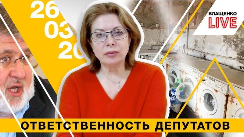 Коломойский Хорошковский Зеленский и польза доносов Влащенко LIVE