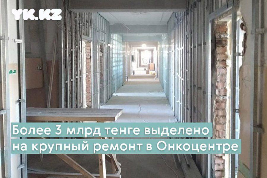 Более 3 млрд тенге выделено на крупный ремонт в Онкоцентре, передает [club136253063 @yk1kz]