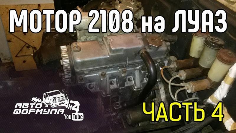 Мотор 2108 на ЛуАЗ Часть 4 АвтоФормула 4х4