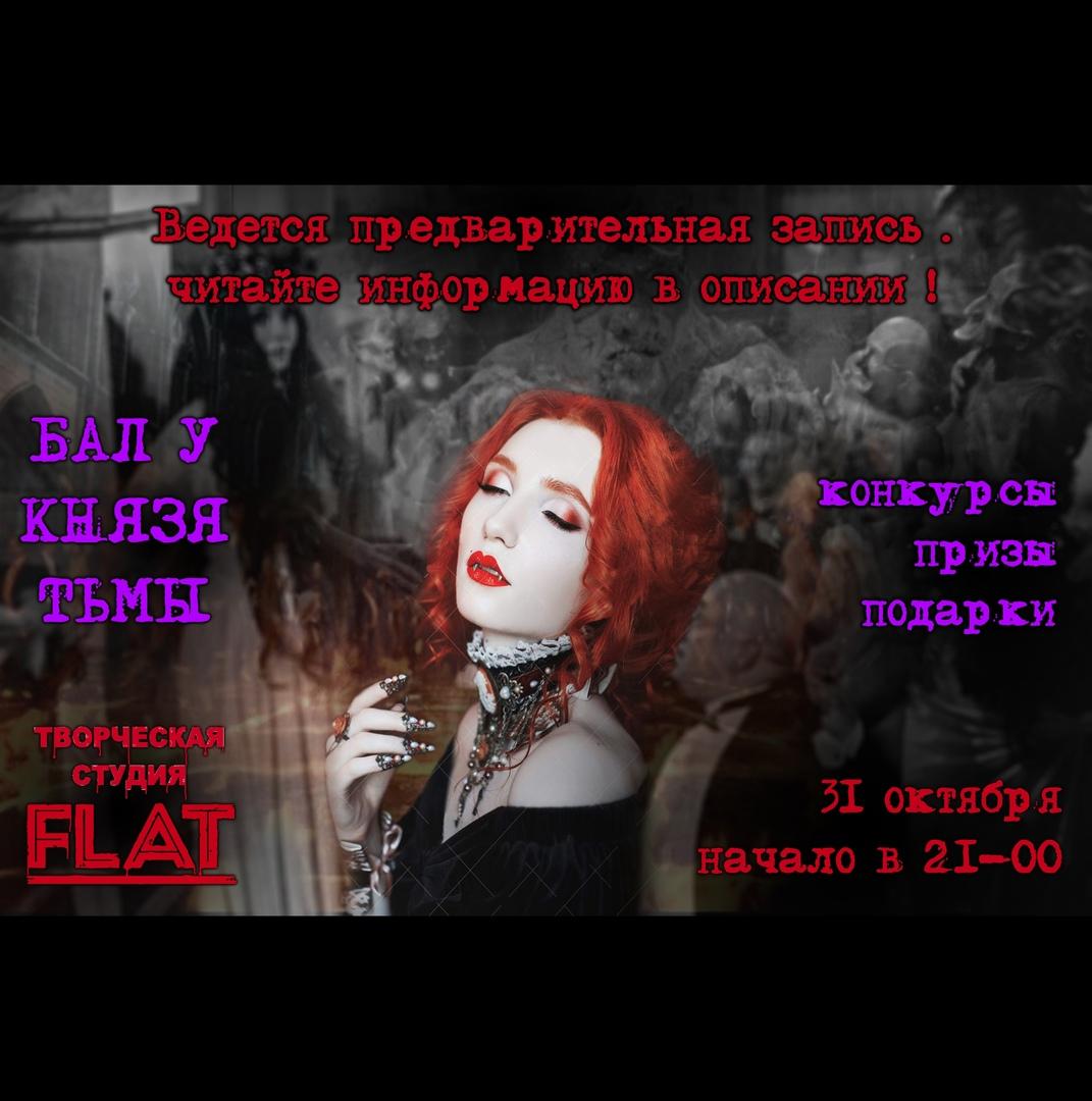 Афиша Калуга HALLOWEEN on the FLAT