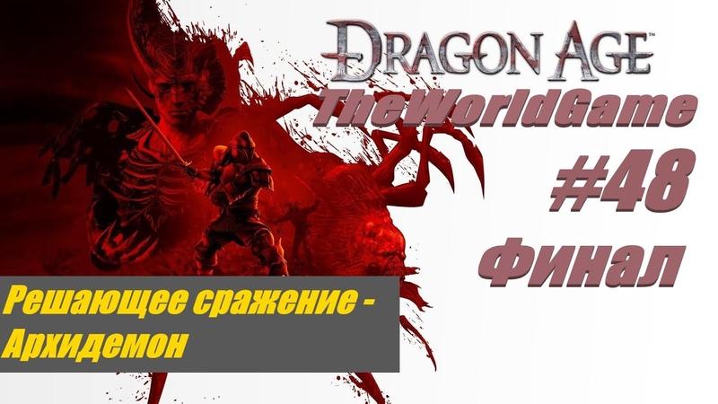 Прохождение Dragon Age Origins 48 Решающее сражение Архидемон ФИНАЛ