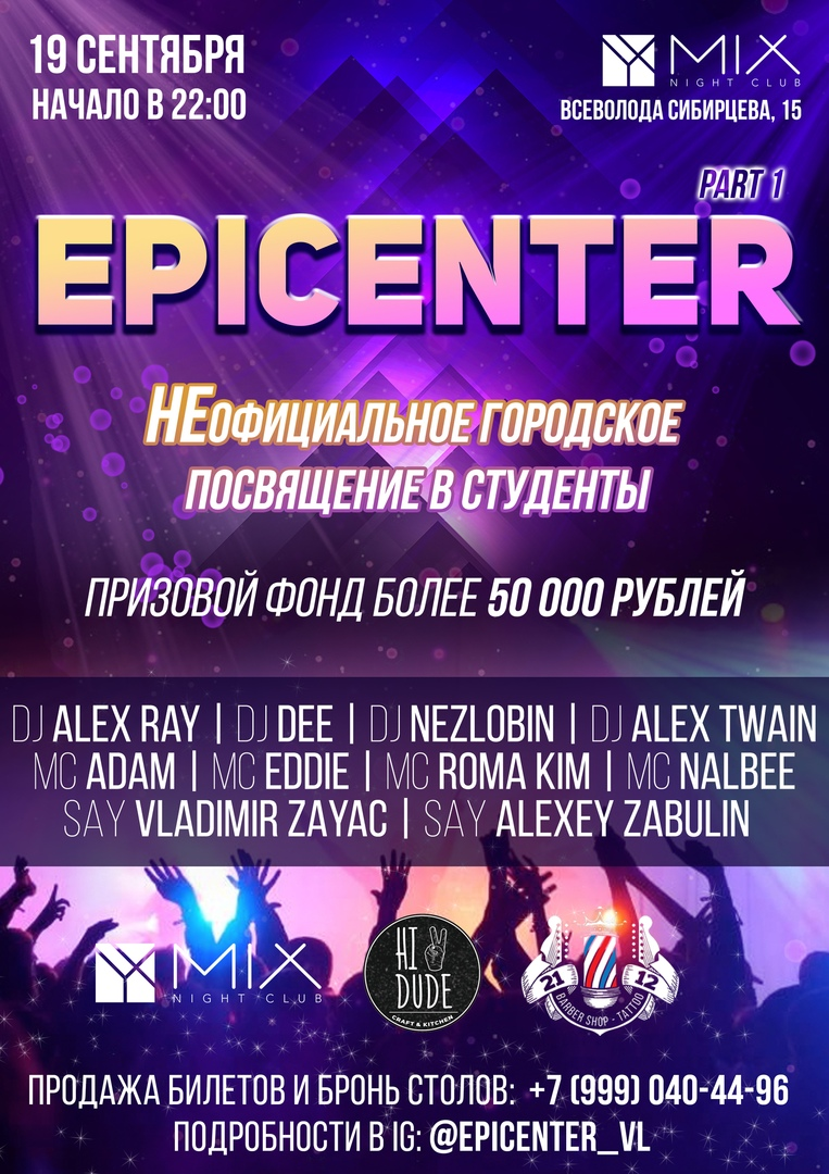 Афиша 19.09: EPICENTER. PART 1 MIX CLUB
