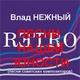 Влад Нежный - Русское поле