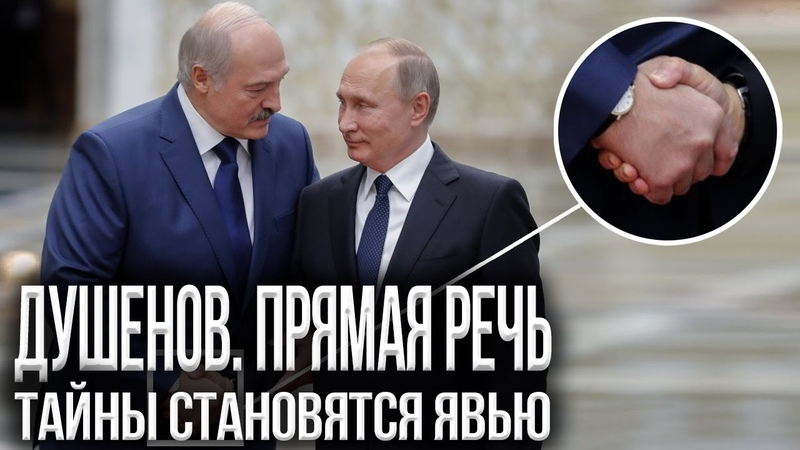 Нежная инквизиция ВВП и Лукашенко Душенов Прямая речь 13