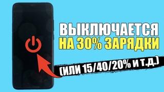 Почему телефон выключается на 30/40/15/20% процентах зарядки? Аккумулятор Андройд смартфона проблемы