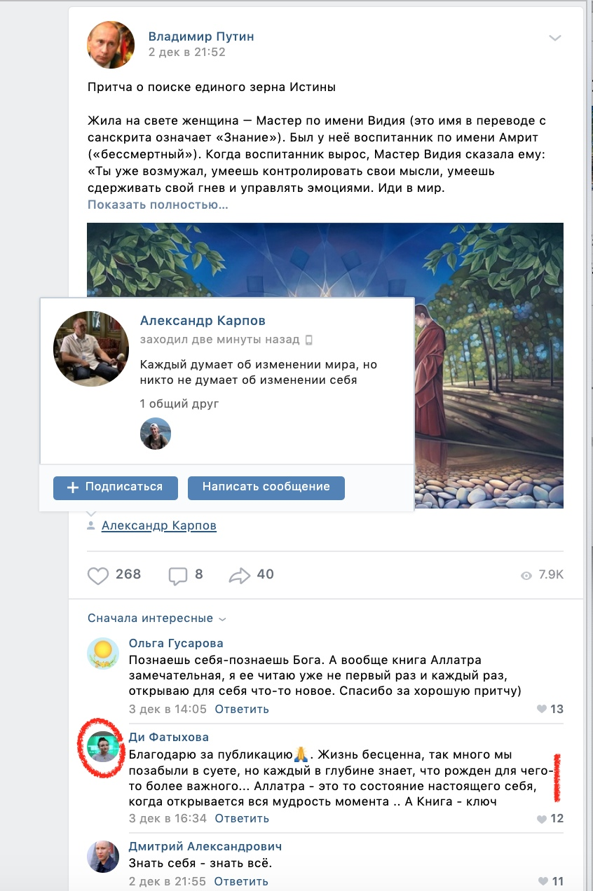 МОД «АллатРа». Часть 3. Миссия «Президент РФ» или инструмент манипуляции доверием, изображение №20
