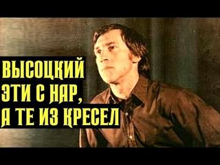 Высоцкий Эти — с нар, а те — из кресел, 1979 г