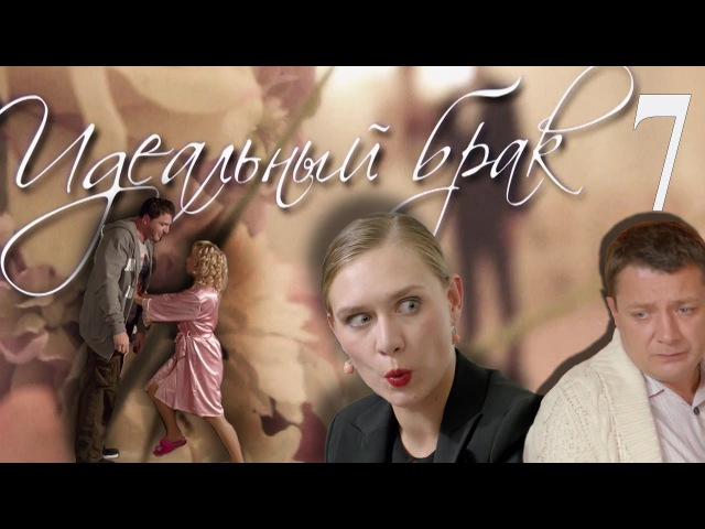 Идеальный брак 7 серия 2012