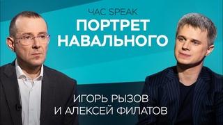 Игорь Рызов и Алексей Филатов — о том, что скрывают мимика и жесты Алексея Навального // Час Speak