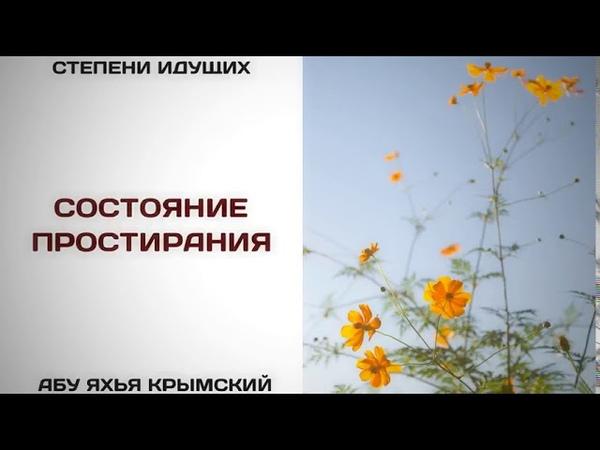 135 Состояние простирания Абу Яхья Крымский