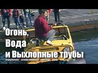 Огонь, Вода и Выхлопные трубы. Спецпроект Телевизионного Агентства Урала (ТАУ) 2003 год.