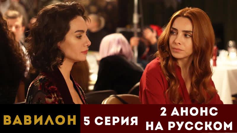 Турецкий сериал Вавилон - второй анонс 5 серии (русская озвучка)