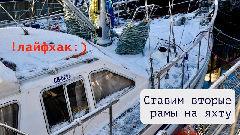 Стеклопакеты для яхты Зимовка в Патагонии на Огненной Земле