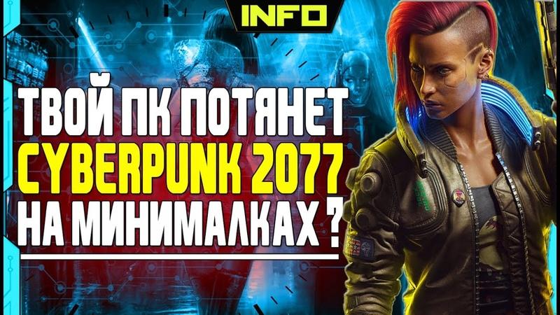 Узнай системные требования Cyberpunk 2077 районы и банды Найт Сити