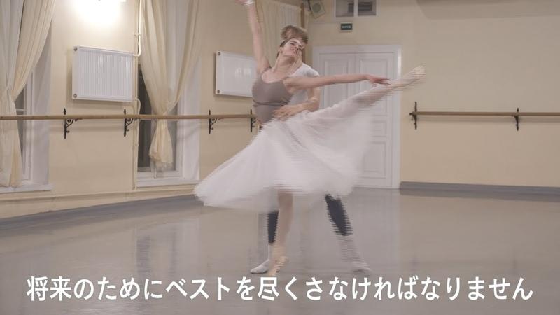 """「ワガノワ・世界一過酷で美しいバレエ学校の世界~ロシアが誇る伝統の くるみ割り人形""""が日本へ~」Bunkamura オーチャード・バレエ・ガラ特別映像"""