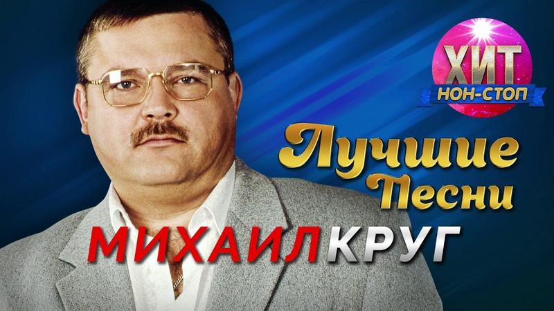 Михаил Круг Лучшие Песни Хит Нон Стоп