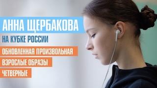 Анна Щербакова на Кубке России: что осталось за кадром