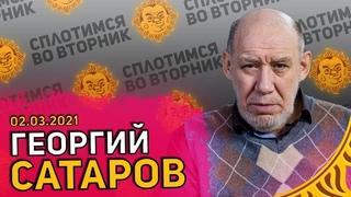 Сплотимся во вторник. @Георгий Сатаров: Горбачев, Ельцин, Путин, Навальный