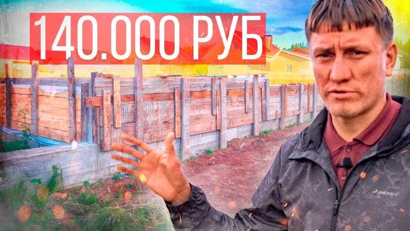 Фундамент для дома на 140 000 Трещины и перепад высот Елабуга
