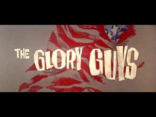 Славные парни / Glory Guys 1965