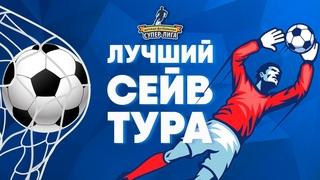 Лучшие сейвы вратарей 24 недели чемпионата детской Супер-лиги-2020/21