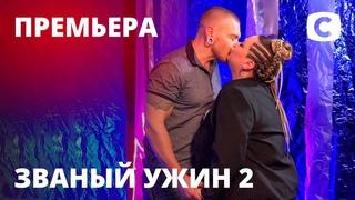 Певец Александр Кривошапко vs ню-модель Margo Dumas – Званый ужин 2 сезон – Выпуск 1 от