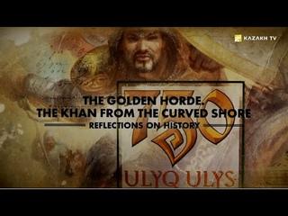 Хан из Лукоморья. Зловещие тайны Золотой Орды