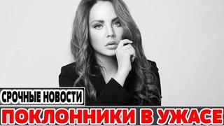 Сообщили 5 Минут Назад... Певица Максим Последние Новости