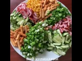 Женские Хитрости () красивый весенний салат