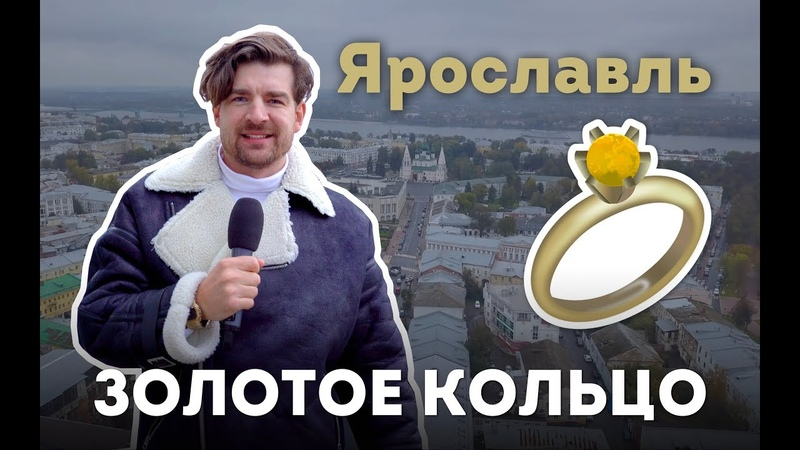 ЯРОСЛАВЛЬ Серёжа и микрофон в 4К 53 (Серёжа и золотое кольцо) (Баста)
