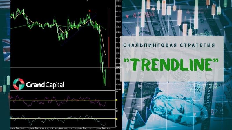 Скальпинговая стратегия Trendline