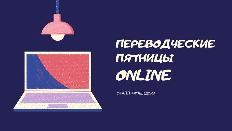 Ирина Сергеевна Алексеева Что делать сегодня письменному переводчику