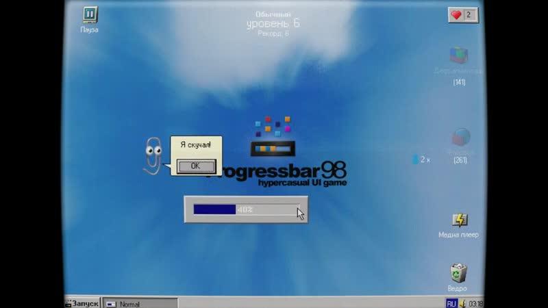 Обзор игры Progressbar95