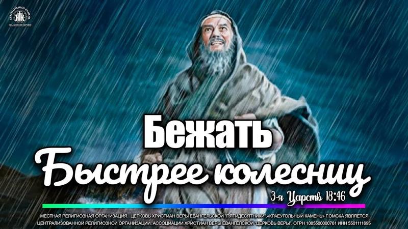 Кирилл Хорошев Бежать быстрее колесниц 12 07 20