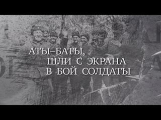 Вечная Отечественная / 8 / «Аты баты, шли с экрана в бой солдаты»
