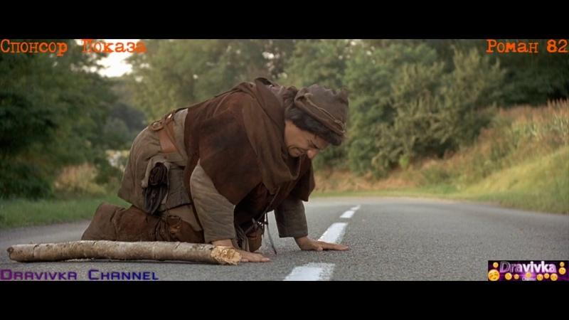Первый Раз Увидели Автомобиль отрывок из фильма Пришельцы Les Visiteurs 1993
