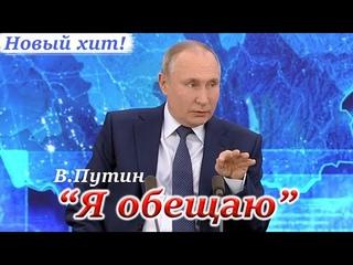 """Я обещаю"". Песня ПУТИНА (На все случаи жизни) #Путин"