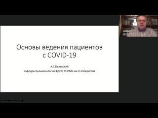 Основы ведения пациентов с COVID 19. Лекция д.м.н, профессора А.С. Белевского