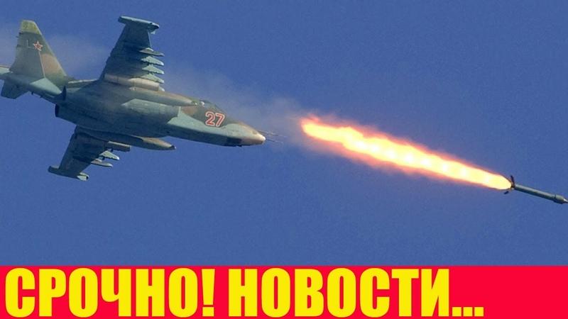 Поплатились За Угрозу Президенту! ВВС РФ Нанесли Удар По США и НАТО…