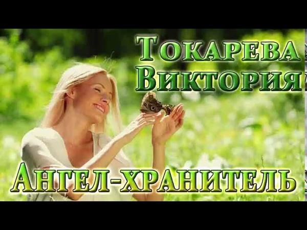 ВИКТОРИЯ ТОКАРЕВА АНГЕЛ ХРАНИТЕЛЬ