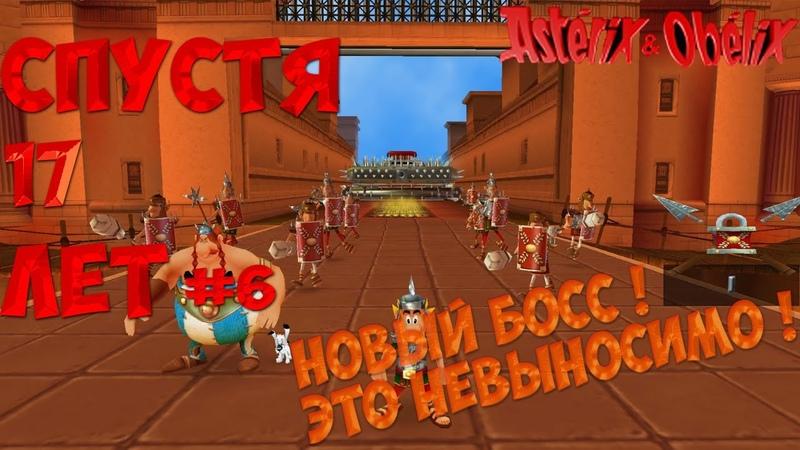 ГРЕЧЕСКИЙ БОСС СПАСЛИ ДРУЗЕЙ ПРОХОЖДЕНИЕ Asterix Obelix XXL 6