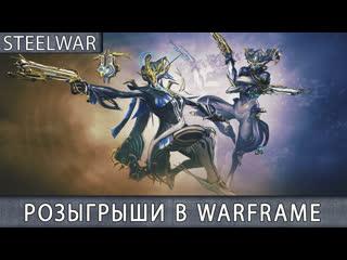 [WF Creator] РОЗЫГРЫШ ПЛАТИНЫ И ДВОЙНОГО НАБОРА ПРАЙМ-ХРАНИЛИЩА В WARFRAME!