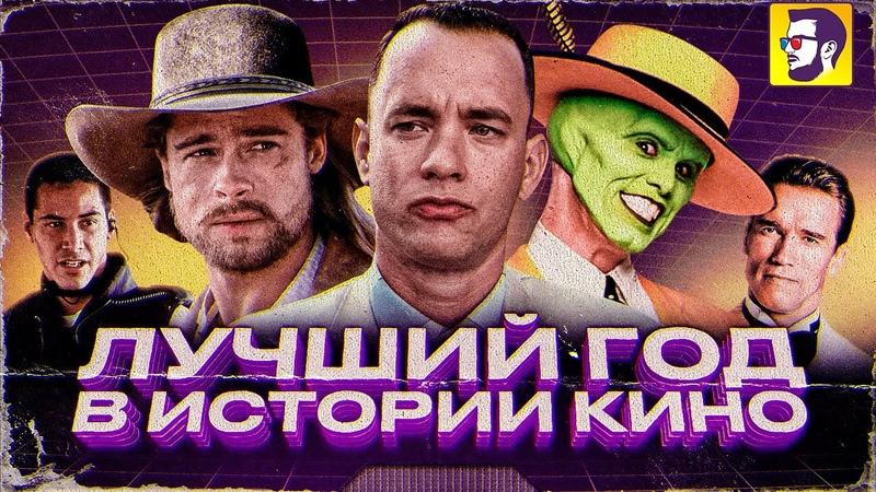 Лучший год в истории кино