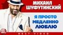 МИХАИЛ ШУФУТИНСКИЙ ✭ Я ПРОСТО МЕДЛЕННО ЛЮБЛЮ ✭ ВИДЕОКЛИП