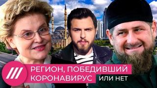 Долой Маски! Как Кадыров убедил Малышеву в победе над коронавирусом
